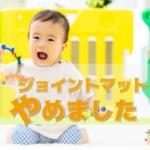 ジョイントマット以外の「赤ちゃんの遊び場」代わりのいいアイデアある?