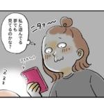 漫画「ふへへっ…」謎の声に飛び起きたママの目に飛び込んできたのは…♡