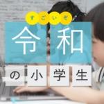今時の小学生がすごい!#令和の小学生「大人顔負け」パソコン・スマホで最先端を…突っ走る!