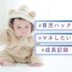 【話題】新生児のママ・パパへ「数年後、あなたはきっと泣く」成長記録方法がスゴイ!