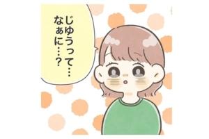 """漫画「朝から重すぎるぞ!」ついに到来""""ナゼナゼ期に困惑"""