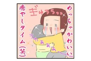 漫画|ママ悶絶「もう…おっそ分けさせてください」癒やしの我が子4連発