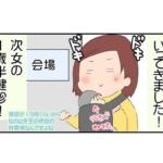 【漫画】1歳半検診の体験談レポート「無事終わる…はずもなく!?」