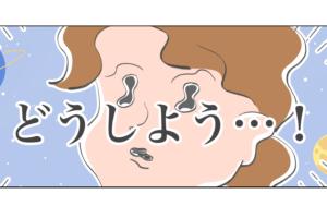 """""""もはや奇跡""""の不運ラッシュ☆初スイミングの帰り道に…やらかした☆しくじり子育てライフ#2"""