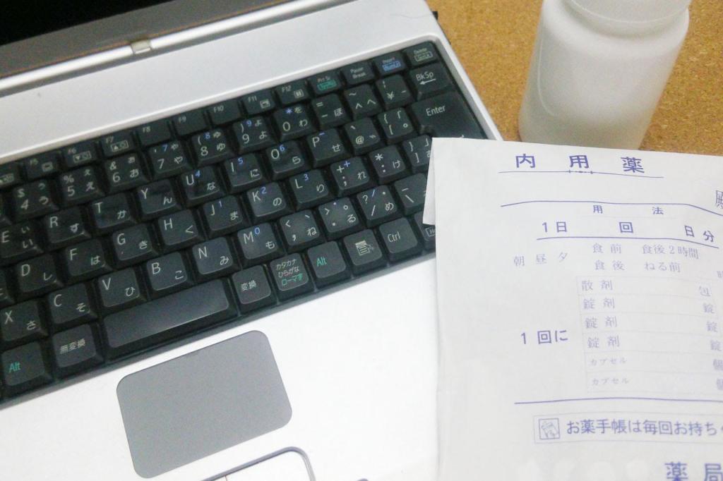 【薬剤師監修】お薬を検索するときの大切な3つのポイント!