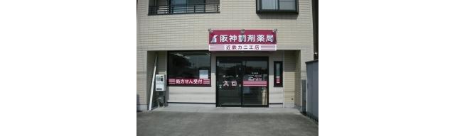 阪神調剤薬局 新神戸店|薬剤師求人情報|転職ゴリ薬