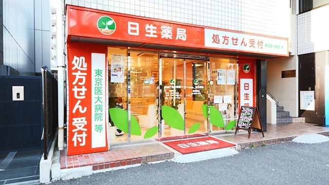 【新規】たんぽぽ薬局神楽坂店 東京都新宿区西五 …