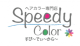 Speedy Color ロゴ