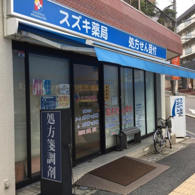 スズキ薬局株式会社 スズキ調剤薬局 大宝店 【滋賀 …