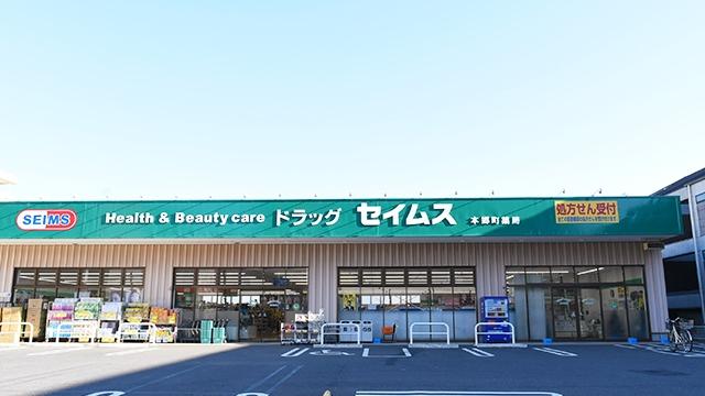 【駅近】カネマタ薬局 海神店 - 千葉県船橋市海神