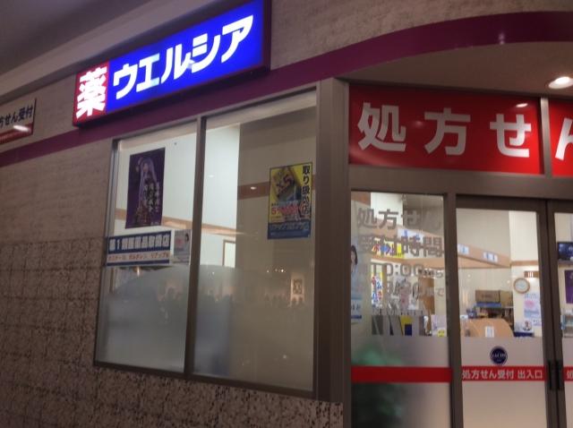 スギ薬局グループ 関町北店のアルバイト・バイト …