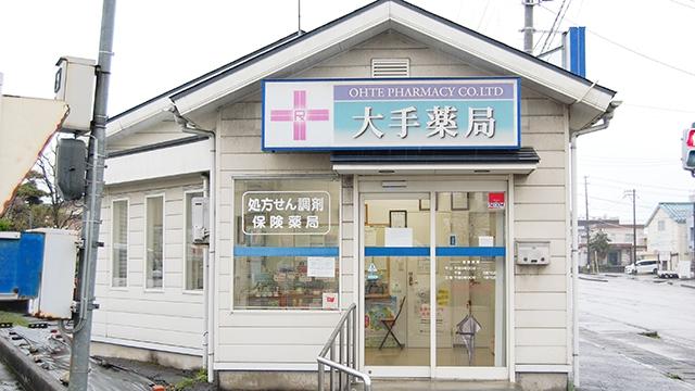 北海道ファーマライズ株式会社 上士幌薬局 【北海 …