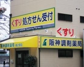 阪神調剤薬局 新神戸店(神戸市中央区の薬局)| …