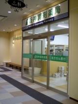 阪神調剤薬局 神戸店 - localplace.jp