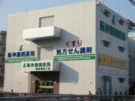 新神戸店! | 阪神調剤ホールディングオフィシャル …
