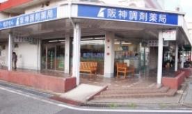 阪神調剤薬局 新神戸店(兵庫県神戸市中央区) | 薬剤 …