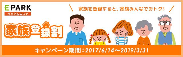 家族割キャンペーン