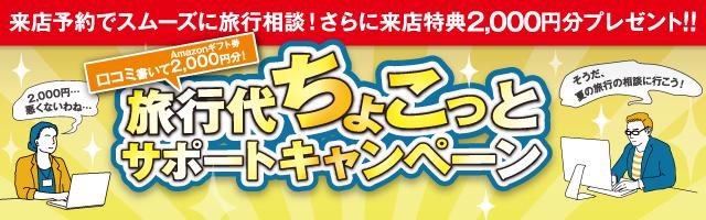 EPARK旅行カウンター予約口コミキャンペーン