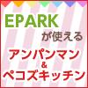 アミューズメント施設紹介|アンパンマン&ペコズキッチン