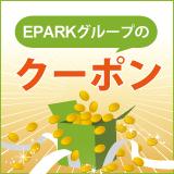 EPARKグループのクーポン