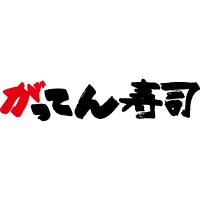 がってん 寿司 高崎