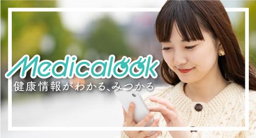 Medicalook
