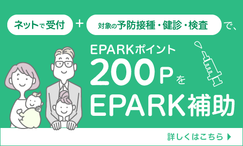 EPARK補助「予防接種・健康診断・がん検診」