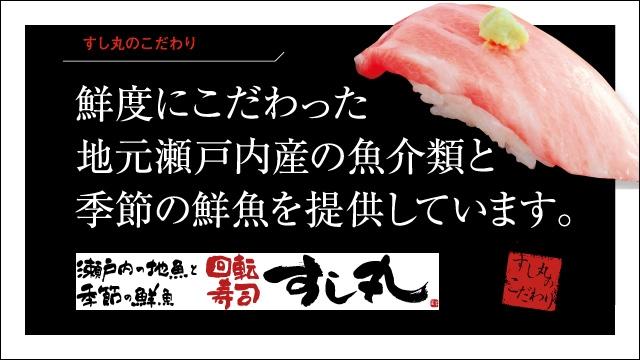 すし丸 花園店