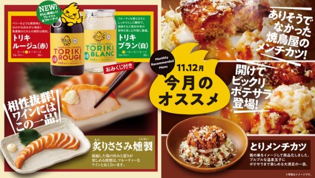 鳥貴族 堺東2号店