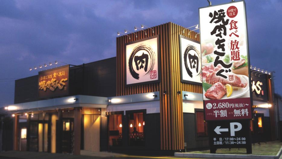 焼肉きんぐ 水戸姫子店