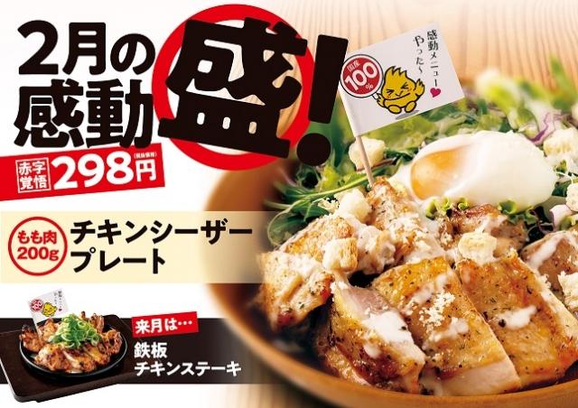 鳥貴族 太田川店