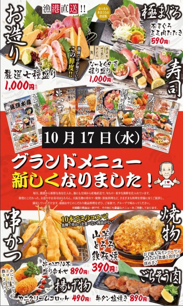 海鮮れすとらん 魚輝水産 高井田店