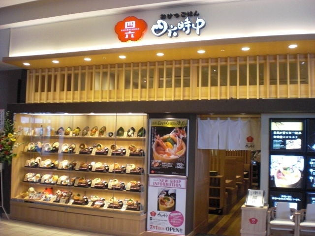 四六時中 梅田ヨドバシ店