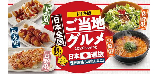 鳥貴族 豊田市駅東口店