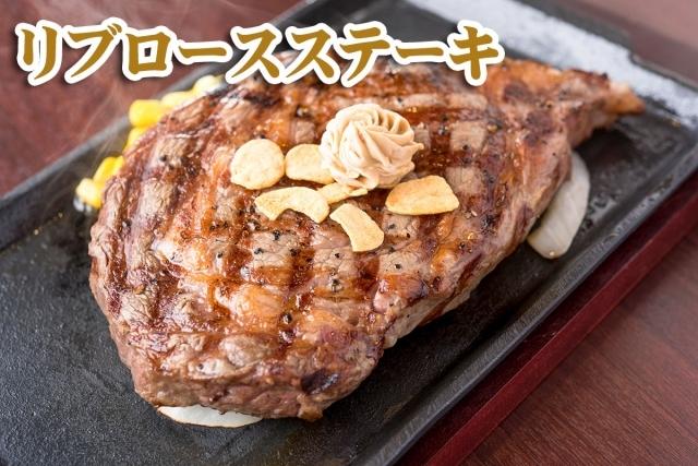 いきなりステーキ 名古屋大須店