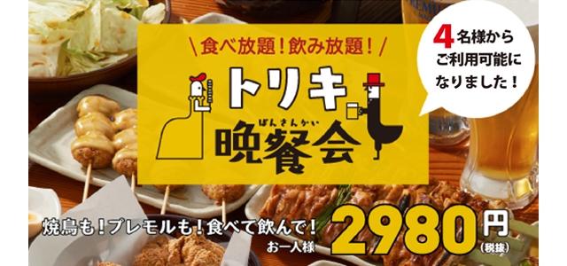 鳥貴族 渋谷文化村通り店