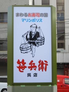 マリンポリス笹兵衛 呉店