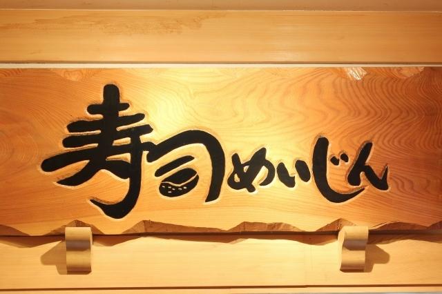 寿司特急 牧店