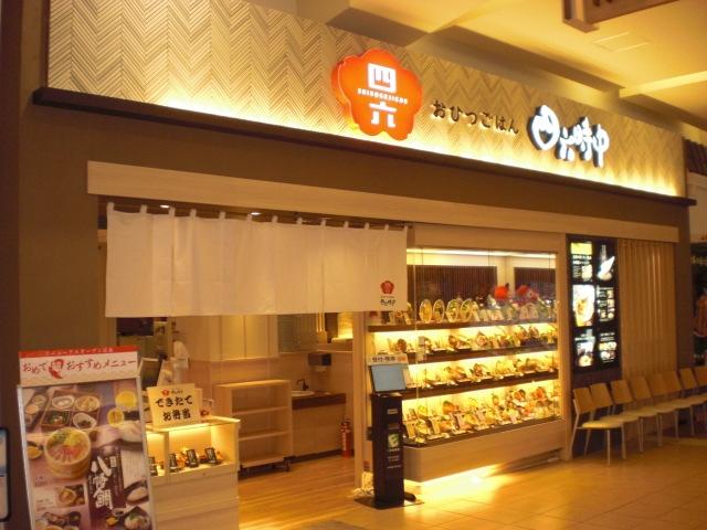 おひつごはん四六時中 京都ヨドバシ店