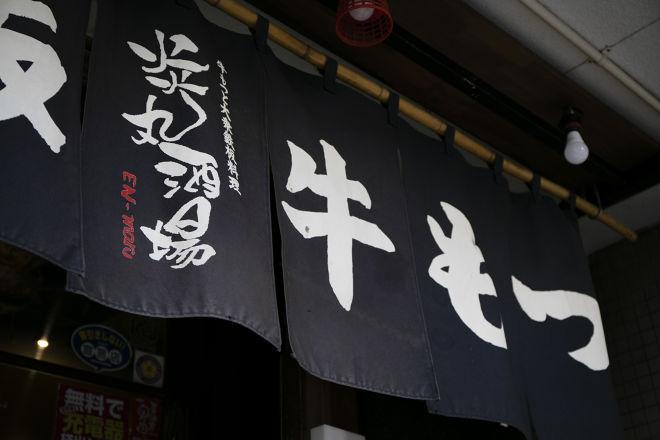 炎丸酒場 五反田店_20