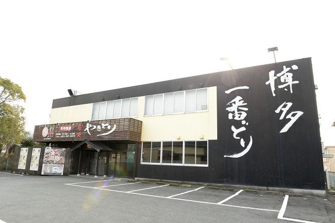 博多一番どり居食家あらい 山口大学前店_18