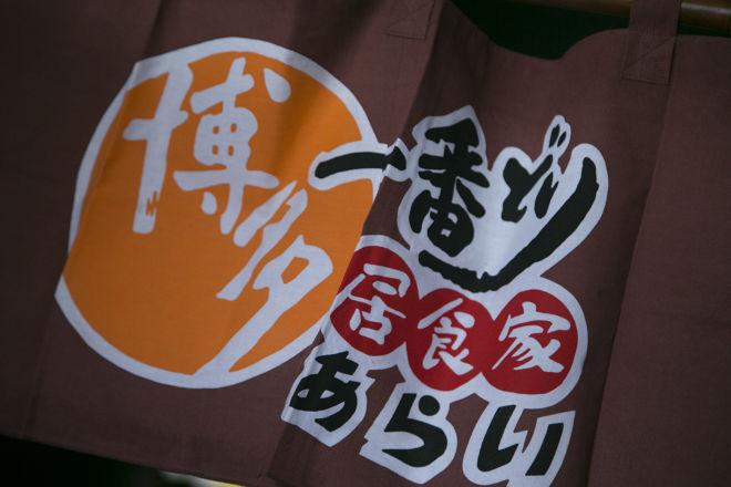 博多一番どり居食家あらい 新下関店_4