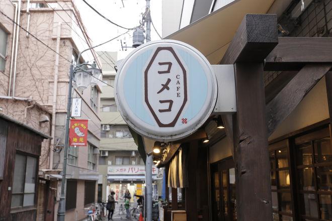 カフェコメコ 上石神井店_16