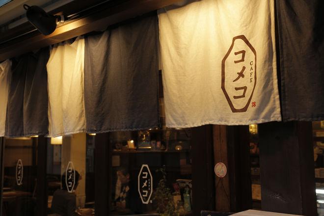 カフェコメコ 上石神井店_18