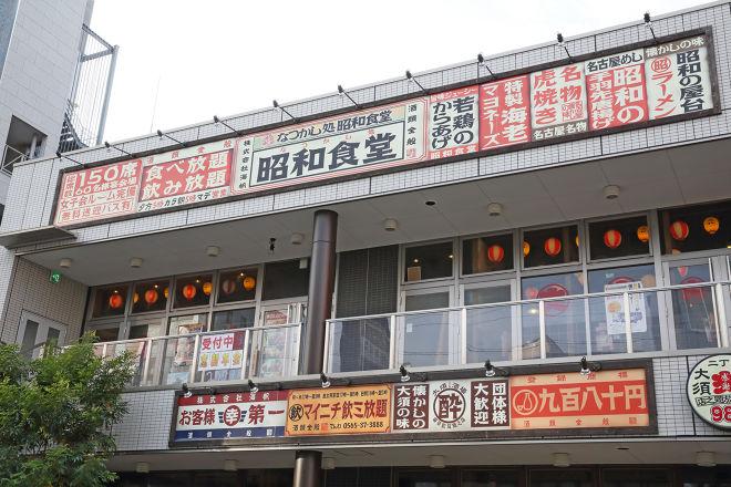 昭和食堂 豊田西町店_11