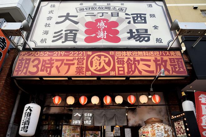 大須二丁目酒場_17