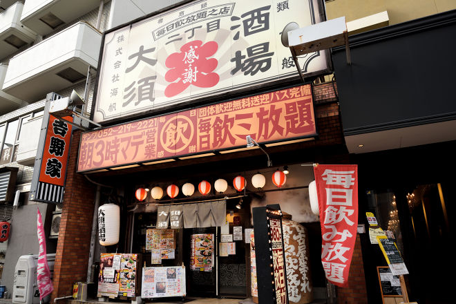 大須二丁目酒場_19