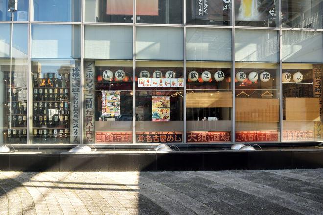 大須二丁目酒場 豊田店_13