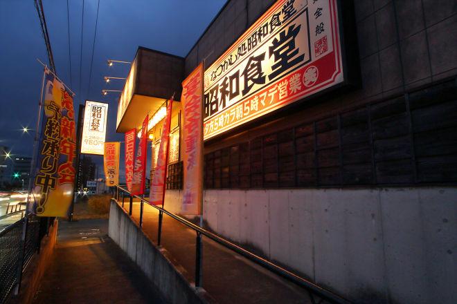 昭和食堂 半田店_19