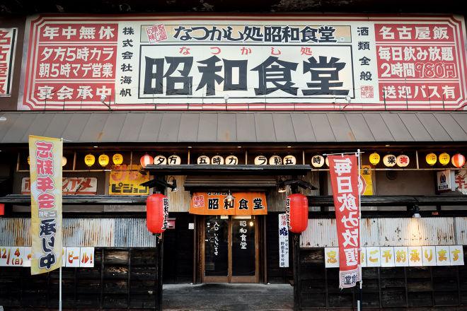 昭和食堂 稲沢ボウル店_22